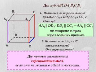 Дан куб АВСDA1B1C1D1 Являются ли параллельными прямые АА1 и DD1; АА1 и СС1 ?