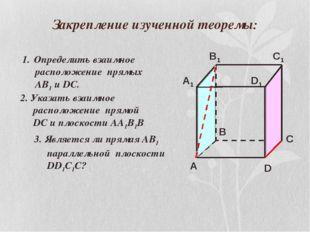 Закрепление изученной теоремы: Определить взаимное расположение прямых АВ1 и