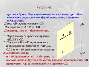 Теорема: Через каждую из двух скрещивающихся прямых проходит плоскость, парал