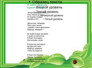 О защите природы ЕршовАлексей  Люблю природу русскую. Хочу сберечь от все