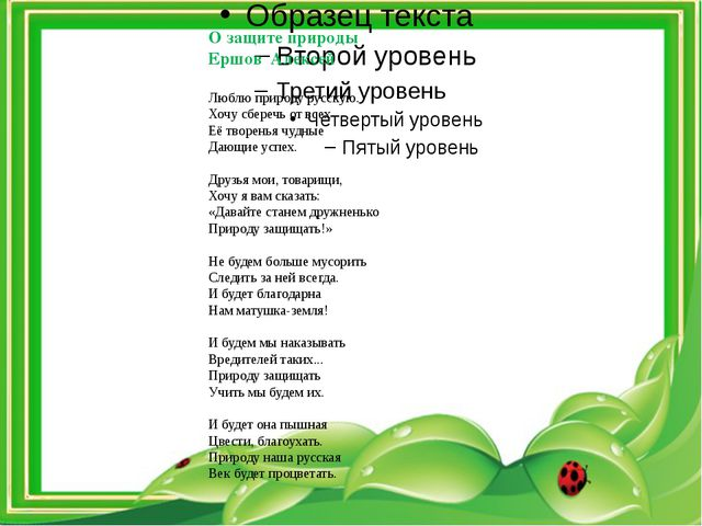 О защите природы ЕршовАлексей  Люблю природу русскую. Хочу сберечь от все...