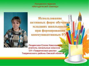 Конкурсное задание «Методический семинар» Лещинская Елена Николаевна, учител
