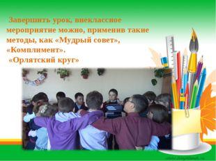 Завершить урок, внеклассное мероприятие можно, применив такие методы, как «М