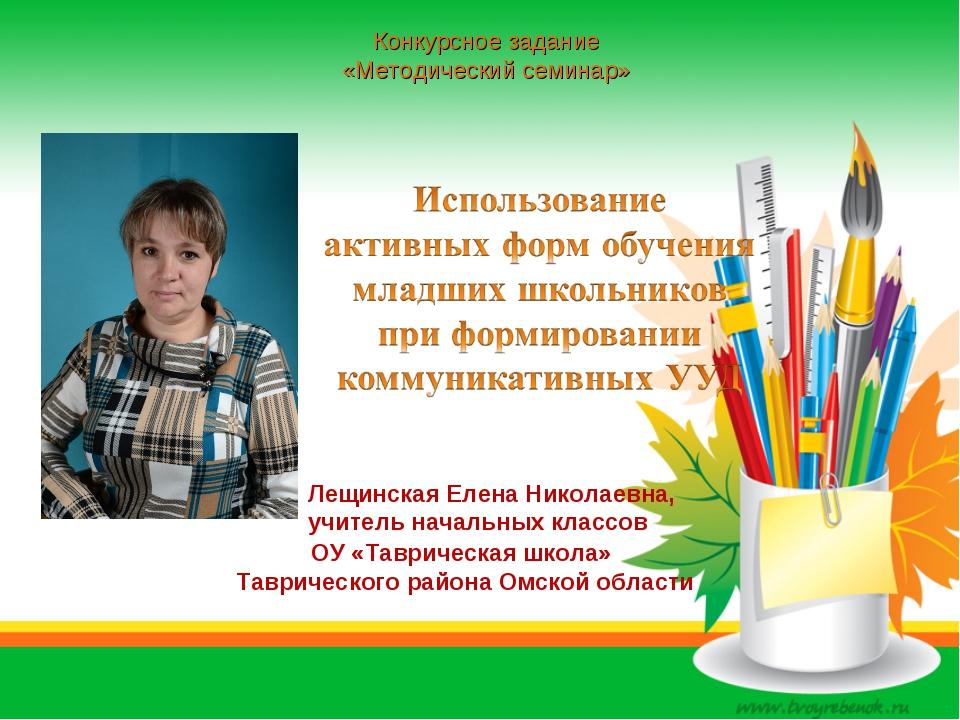 Конкурсное задание «Методический семинар» Лещинская Елена Николаевна, учител...