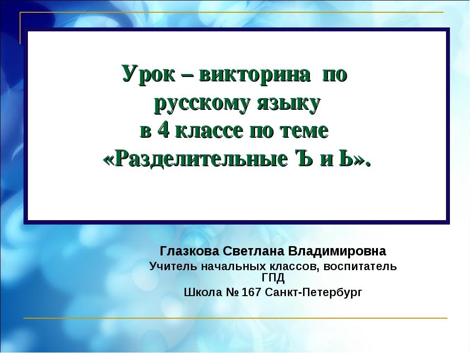 Урок – викторина по русскому языку в 4 классе по теме «Разделительные Ъ и Ь»...
