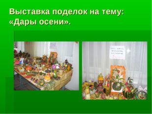 Выставка поделок на тему: «Дары осени».