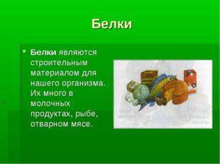 Белки Белки являются строительным материалом для нашего организма. Их много в