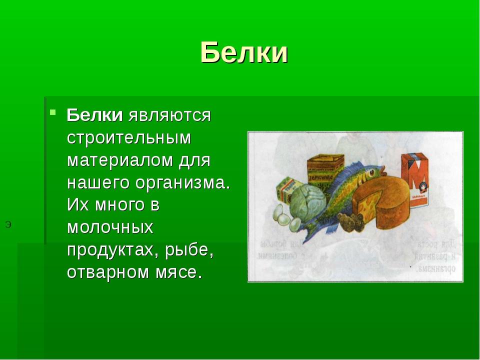 Белки Белки являются строительным материалом для нашего организма. Их много в...