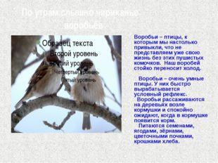 По утрам слышно чириканье воробьёв Воробьи – птицы, к которым мы настолько п