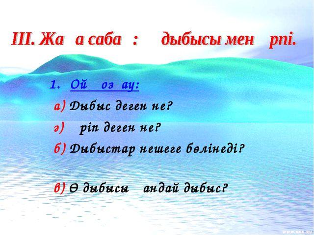 Ой қозғау: а) Дыбыс деген не? ә) Әріп деген не? б) Дыбыстар нешеге бөлінеді?...