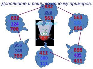 Устный счёт 708 708 832 832 563 563 896 896 411 411 Дополните и решите цепочк