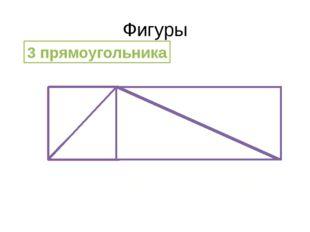 Фигуры 3 прямоугольника 5 треугольников