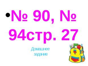 № 90, № 94стр. 27 Домашнее задание
