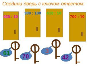 Соедини дверь с ключом-ответом: 700 : 10 610 : 10 300 : 100 420 : 10 61 70 3 42