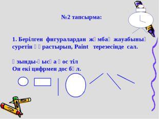 №2 тапсырма: 1. Берілген фигуралардан жұмбақ жауабының суретін құрастырып, Pa