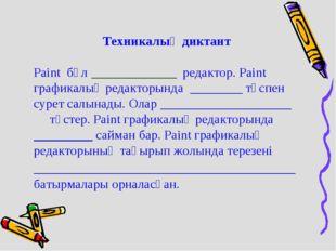 Техникалық диктант Paint бұл _____________ редактор. Paint графикалық редакто