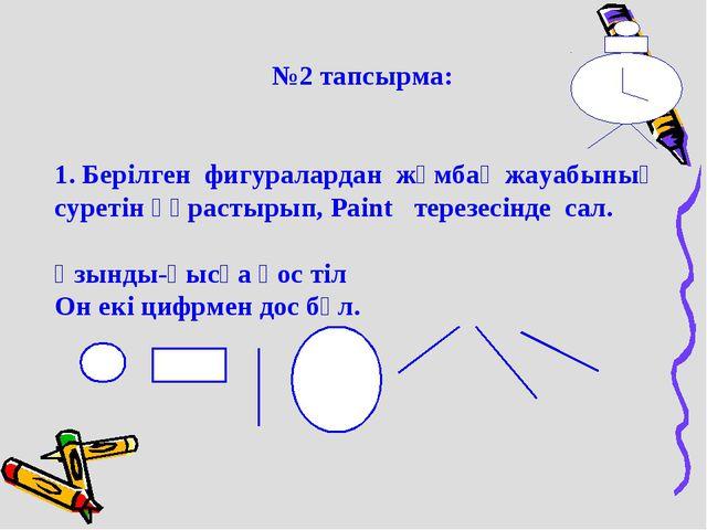 №2 тапсырма: 1. Берілген фигуралардан жұмбақ жауабының суретін құрастырып, Pa...