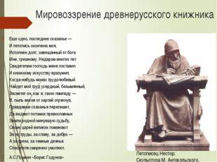 Мировоззрение древнерусского книжника Еще одно, последнее сказанье — И летопи