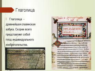Глаголица Глаголица - древнейшая славянская азбука. Скорее всего представляет