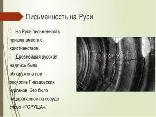 Письменность на Руси На Русь письменность пришла вместе с христианством. Древ