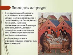 Переводная литература Книги, привезенные из Болгарии, не могли обеспечить все