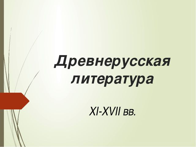 Древнерусская литература XI-XVII вв.