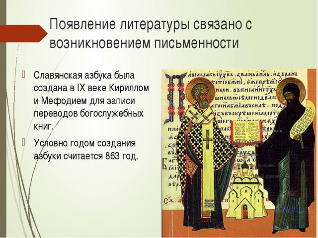Появление литературы связано с возникновением письменности Славянская азбука...