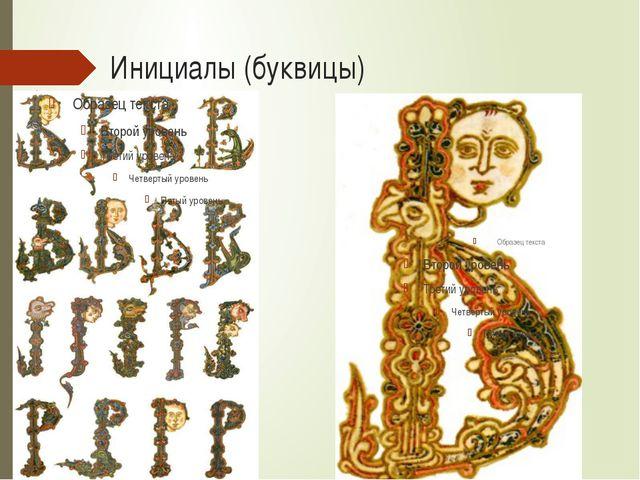 Инициалы (буквицы)