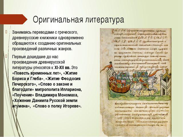 Оригинальная литература Занимаясь переводами с греческого, древнерусские книж...