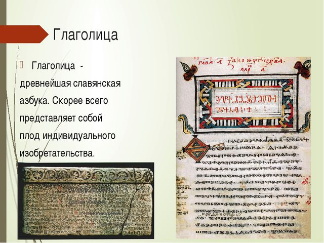 Глаголица Глаголица - древнейшая славянская азбука. Скорее всего представляет...