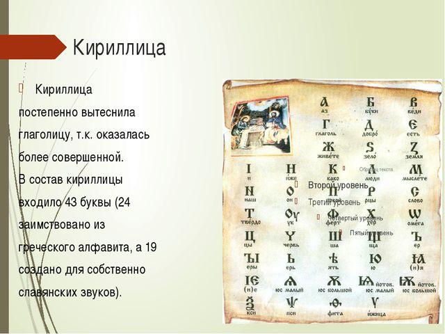 Кириллица Кириллица постепенно вытеснила глаголицу, т.к. оказалась более сове...