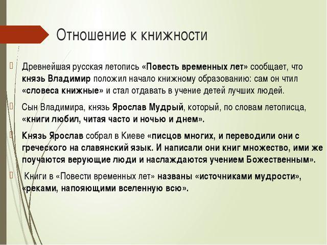 Отношение к книжности Древнейшая русская летопись «Повесть временных лет» соо...