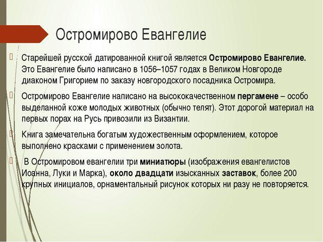 Остромирово Евангелие Старейшей русской датированной книгой является Остромир...
