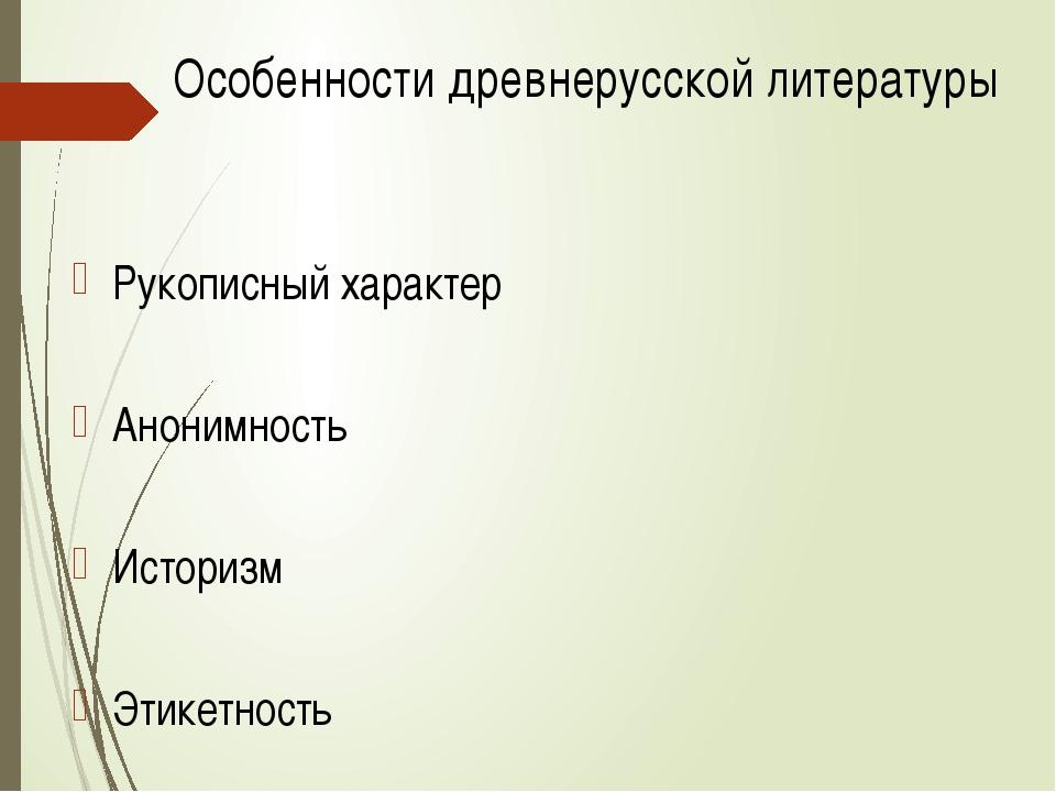 Особенности древнерусской литературы Рукописный характер Анонимность Историзм...