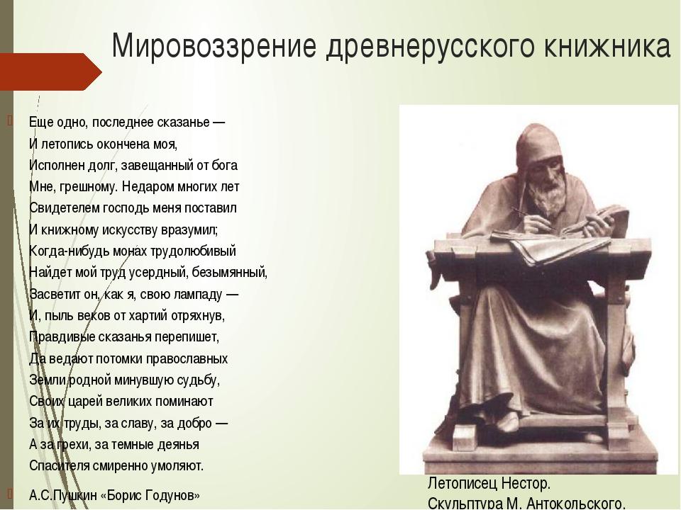 Мировоззрение древнерусского книжника Еще одно, последнее сказанье — И летопи...