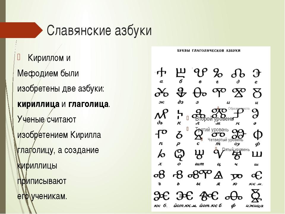 Славянские азбуки Кириллом и Мефодием были изобретены две азбуки: кириллица и...