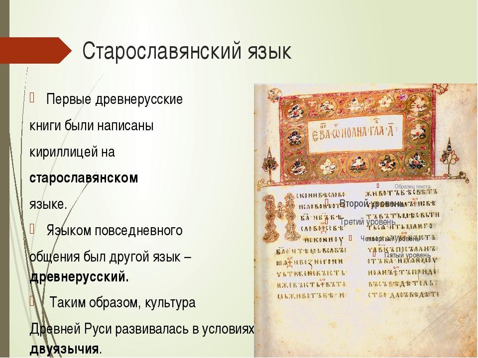 Старославянский язык Первые древнерусские книги были написаны кириллицей на с...