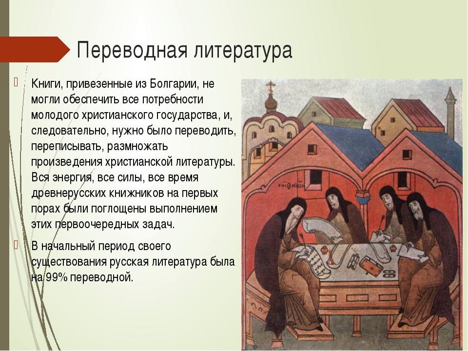 Переводная литература Книги, привезенные из Болгарии, не могли обеспечить все...