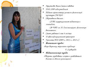 Лукьянова Анна Станиславовна 29.01.1989 года рождения Педагог-организатор, уч