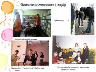 Ценностное отношение к труду Работа совета библиотеки Субботники Викторина «В