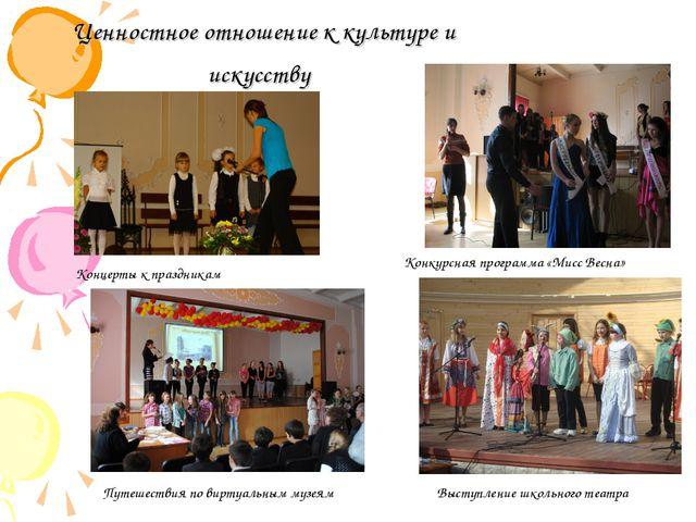 Ценностное отношение к культуре и искусству Концерты к праздникам Конкурсная...