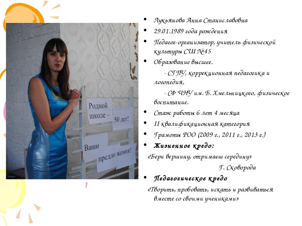 Лукьянова Анна Станиславовна 29.01.1989 года рождения Педагог-организатор, уч...