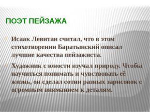 ПОЭТ ПЕЙЗАЖА Исаак Левитан считал, что в этом стихотворении Баратынский описа