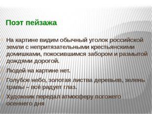Поэт пейзажа На картине видим обычный уголок российской земли с непритязатель