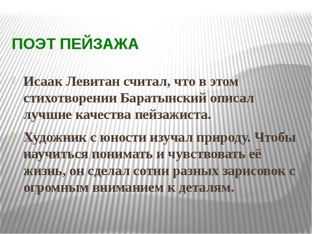 ПОЭТ ПЕЙЗАЖА Исаак Левитан считал, что в этом стихотворении Баратынский описа...