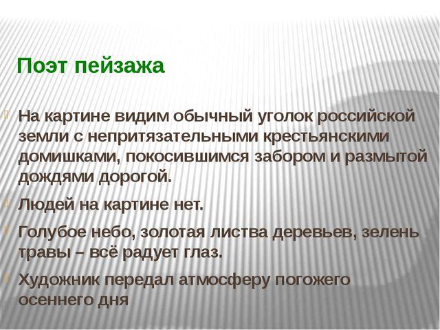 Поэт пейзажа На картине видим обычный уголок российской земли с непритязатель...