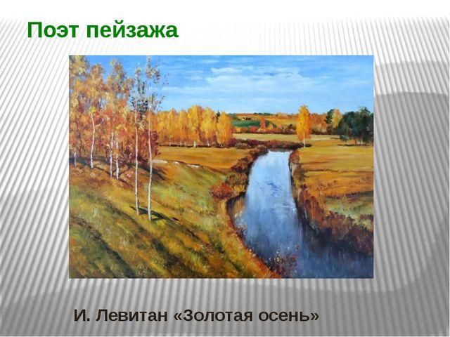 И. Левитан «Золотая осень» Поэт пейзажа