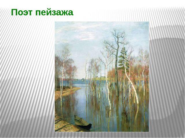 Поэт пейзажа