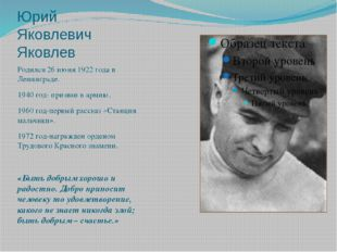 Юрий Яковлевич Яковлев Родился 26 июня 1922 года в Ленинграде. 1940 год- приз