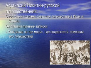 Афанасий Никитин-русский путешественник. С торговыми целями совершил путешест